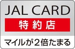 JALカード特約店の目印