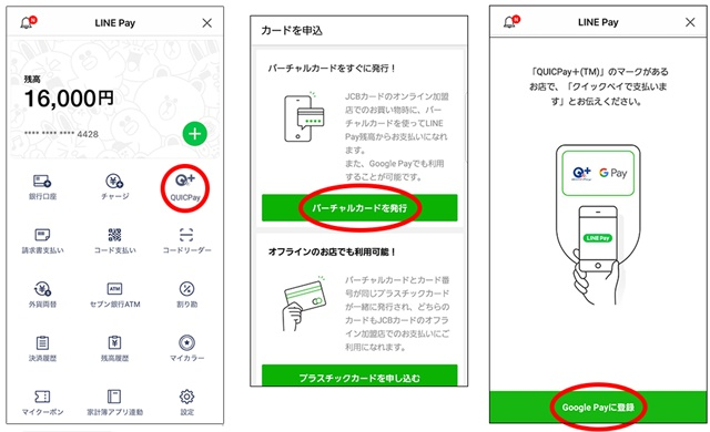 LINEGoogle Payに登録説明