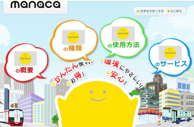 manaca(マナカ)