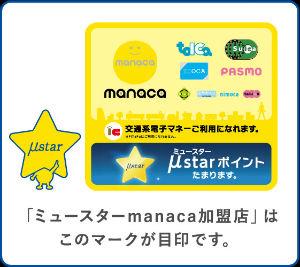 μstar manaca加盟店ステッカー