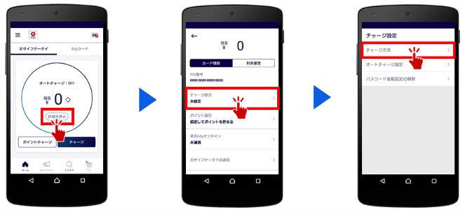 おサイフケータイの楽天Edyユーザー登録&クレジットカード登録説明手順①~③