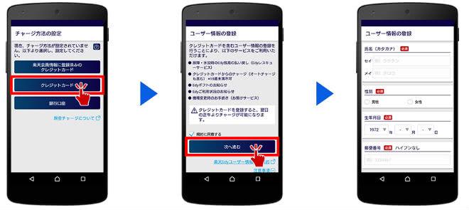 おサイフケータイの楽天Edyユーザー登録&クレジットカード登録説明手順④