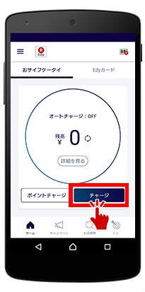 おサイフケータイの楽天Edyアプリチャージ画面