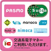 PASMOの加盟店マーク