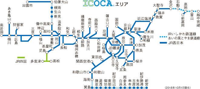 ICOCAのエリア