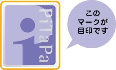 PiTaPa加盟店マーク