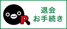 Suicaポイントクラブ退会手続き説明画像