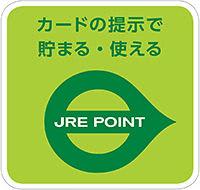JRE POINT貯まるマーク