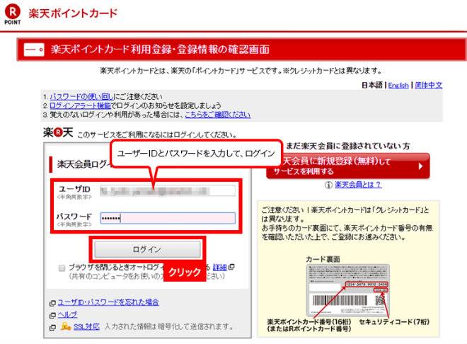 利用登録手順②
