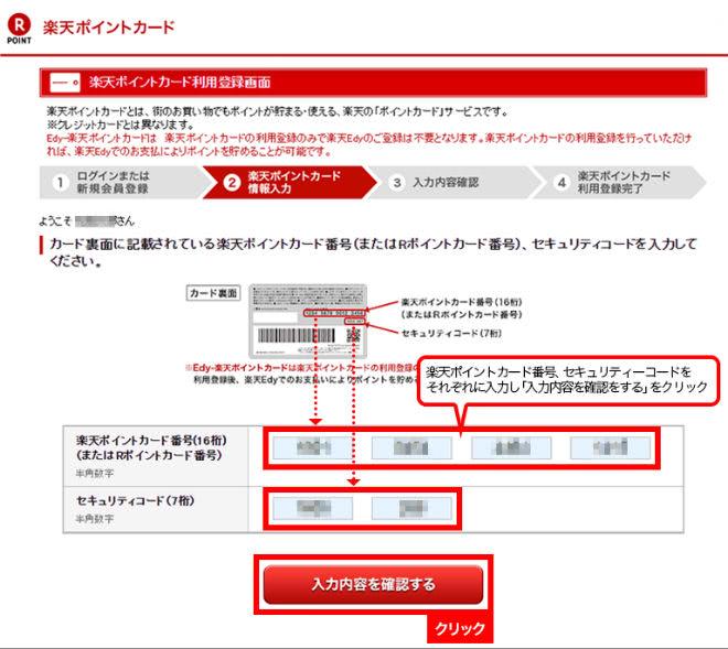 利用登録手順③
