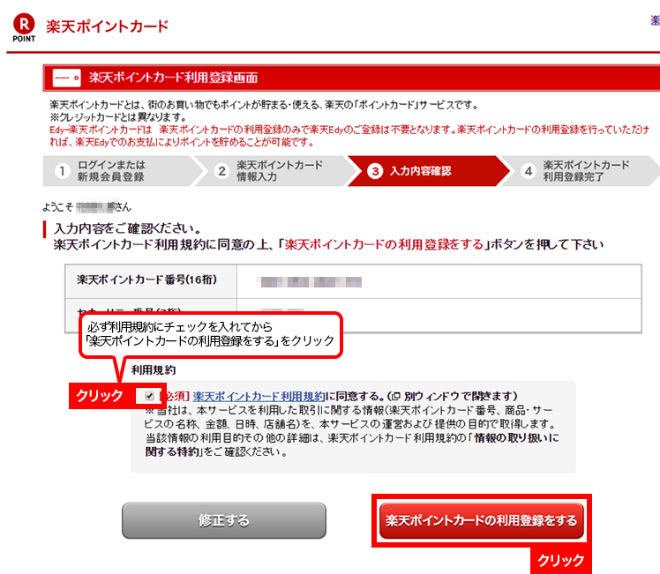 利用登録手順④