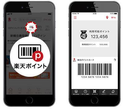 楽天ポイントカードアプリ
