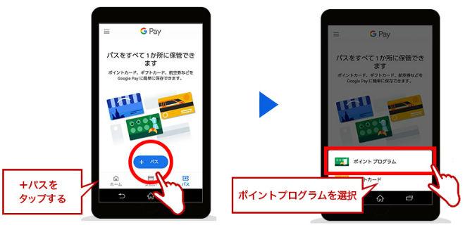 Google Pay(グーグルペイ)楽天ポイントカード設定手順①②