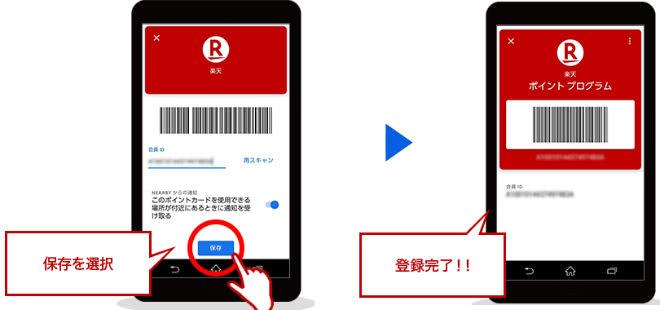 Google Pay(グーグルペイ)楽天ポイントカード設定手順⑤