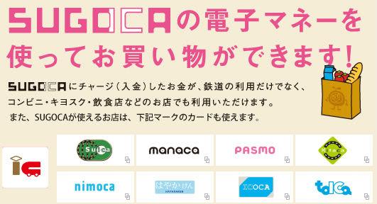 SUGOCA電子マネー
