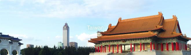 台湾たびらば