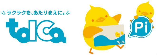 トイカ(TOICA)