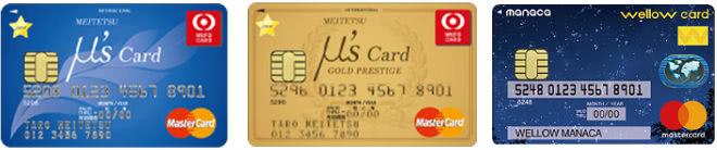 マナカチャージ可能なクレジットカード