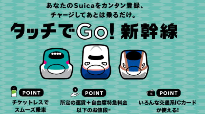 タッチでGo!新幹線説明画像