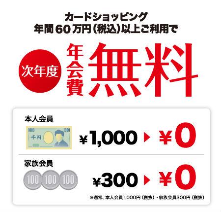 OMCカード次年度年会費無料条件