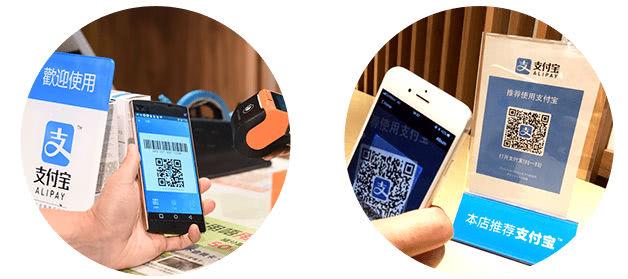 Alipay(アリペイ)支払い方法