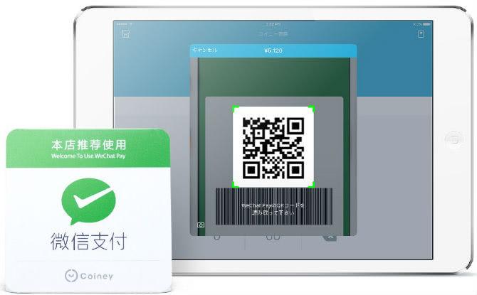 WeChatPay(ウィーチャットペイ)決済方法