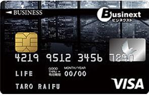 ビジネクスト法人クレジットカード