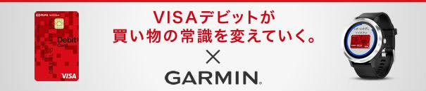 Garmin Pay×三菱UFJ-VISAデビット