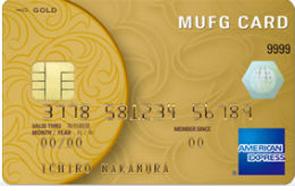MUFGアメックスゴールドカード