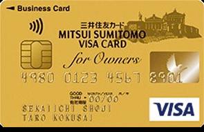 三井住友ビジネスカード for Ownersゴールド