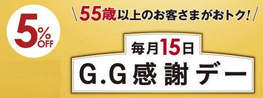 G.G感謝デーも5%オフ