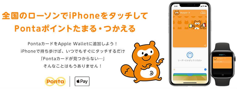 Apple PayにPontaカード