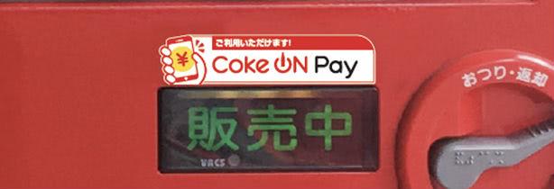 Coke On Pay利用可能ステッカー