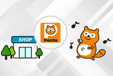 Ponta(ポンタ)ポイントのお得な使い方!賢く使えば出費を減らせる