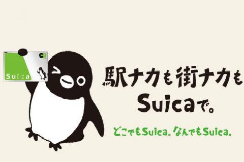 Suica(スイカ)のお得な作り方と利用法!Suicaの種類もご紹介