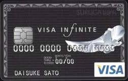 スルガ VISAインフィニットカード