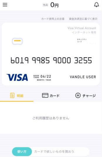 バンドルカード残高0