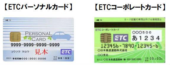 ETCコーポレートカードとパーソナルカード