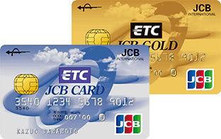 ETCカード一体型クレジットカード