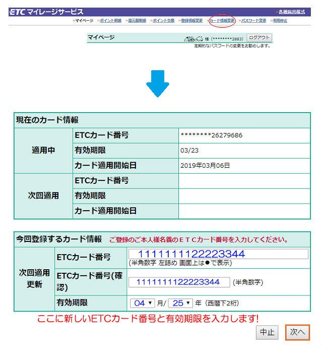 カード情報変更画面