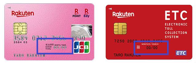クレジットカードとETCカード有効期限