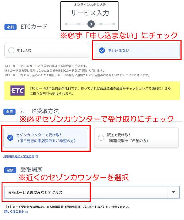 セゾンETCカード即日発行申請画面