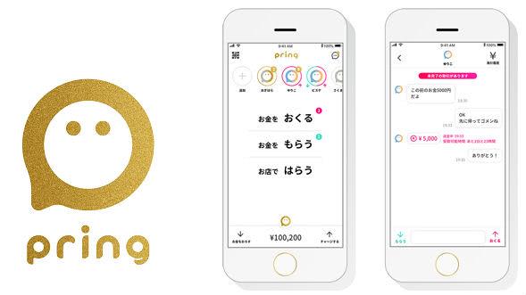 pring(プリン)