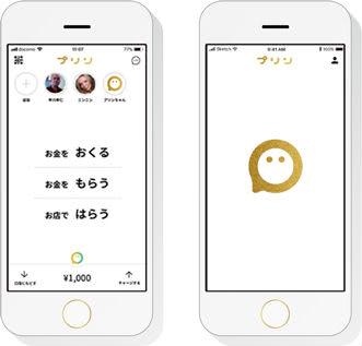 pringアプリの画面