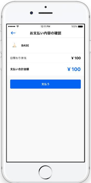 PAY ID商品QRコード読み取った画像
