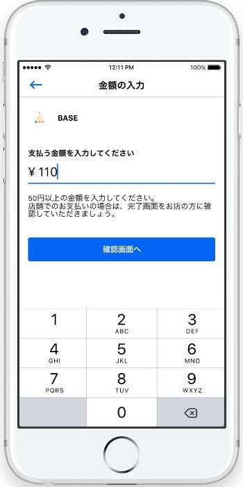 PAY ID店舗QRコード読み取った画像