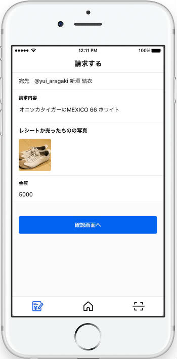 PAY ID個人間送金画面画像