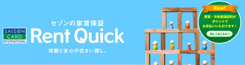 Rent Quick説明画像