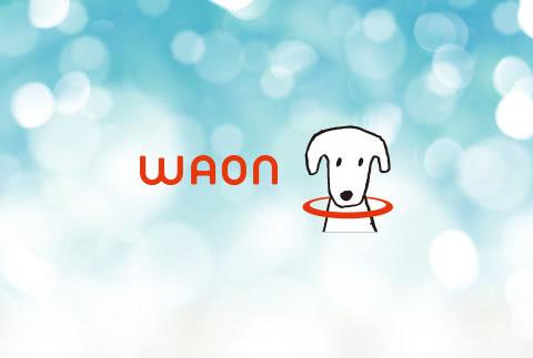 電子マネーWAON(ワオン)活用術!WAONポイントの貯め方と使い方