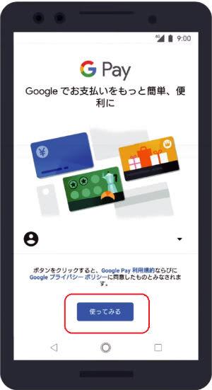 Google Pay電子マネー設定手順①